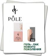 "Color base ""POLE"" №08 (8 мл) 8 мл"