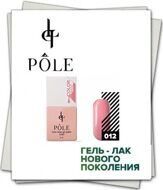 "Color base ""POLE"" №12 (8 мл) 8 мл"