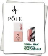 "Color base ""POLE"" №18 (8 мл) 8 мл"