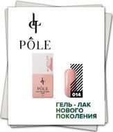 "Color base ""POLE"" №14 (8 мл) 8 мл"