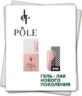 "Color base ""POLE"" №10 (8 мл) 8 мл"