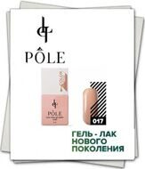 "Color base ""POLE"" №17 (8 мл) 8 мл"