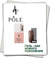 "Color base ""POLE"" №20 (8 мл) 8 мл"