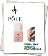 "Color base ""POLE"" №06 (8 мл) 8 мл"