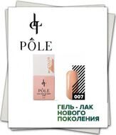 "Color base ""POLE"" №07 (8 мл) 8 мл"