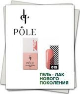 "Color base ""POLE"" №15 (8 мл) 8 мл"
